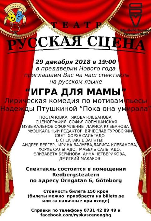 """29 декабря 2018 Новогодний спектакль """"Игра для мамы"""" (Гетеборг)"""
