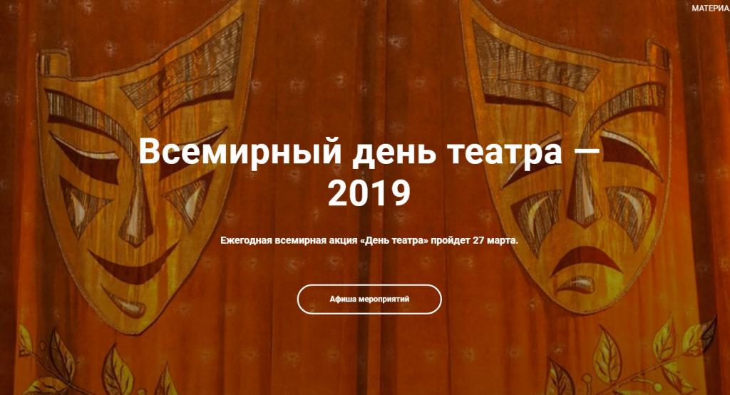 27 марта 2019: Всемирный день театра