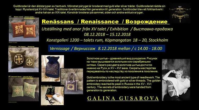 8-15 декабря 2018 Выставка-продажа, Стокгольм