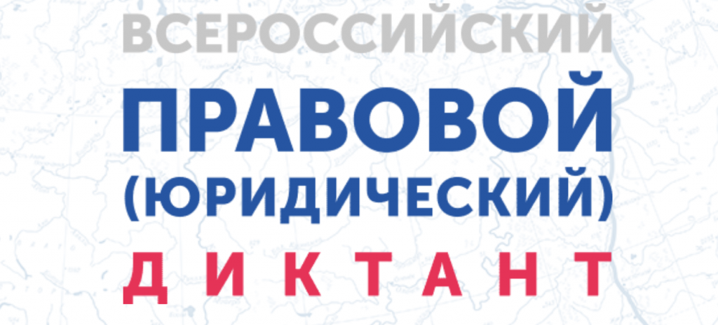 3-10 дек 2019 Всероссийский правовой диктант
