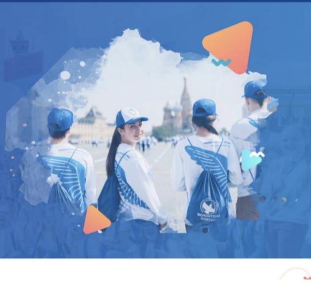 31 окт-1 нояб 2020. Международный форум Волонтёров Победы