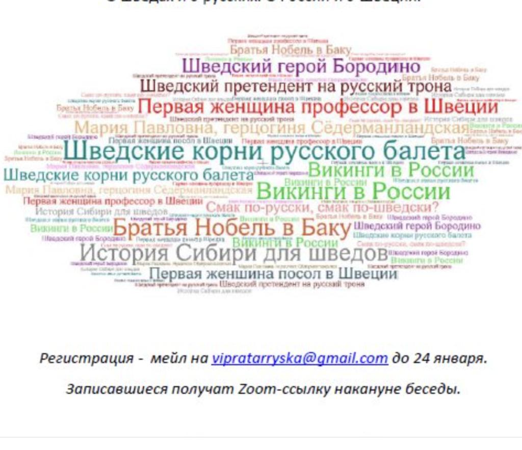 26 января 2021 Ирина Перссон расскажет о серии весенних онлайн-семинаров про книги о культурных связях между Швецией и Россией