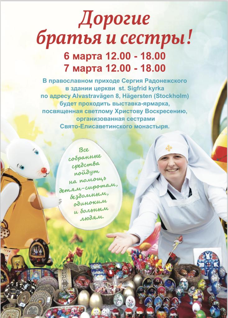 Только в субботу 6 марта! Выставка-ярмарка в Сергиевском приходе Стокгольма