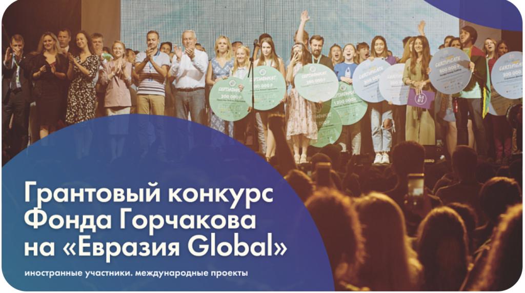До 1 июля Фонд Горчакова объявляет грантовый конкурс для иностранной молодежи Евразии