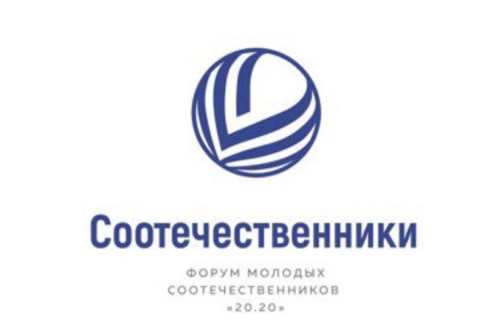 До 11 июня – регистрация на Международный молодежный форум российских соотечественников, проживающих за рубежом, «20.20»