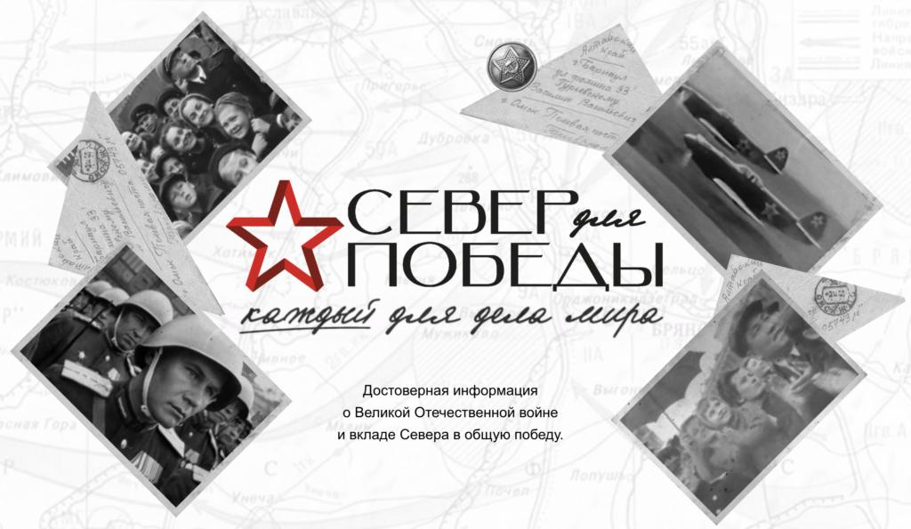 До 3 сент Акция «Наши герои Победы»