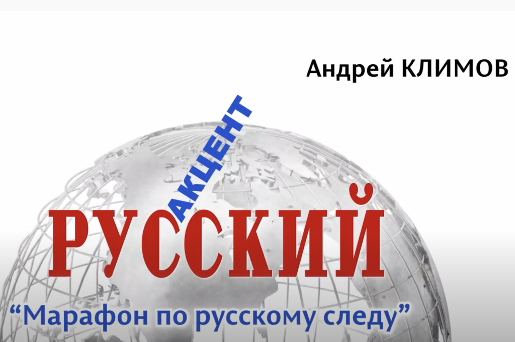 А.Климов: «Русский акцент», марафон по русскому следу
