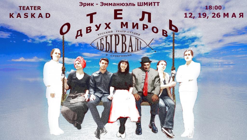 """26 мая 2018 Театр: """"Отель двух миров"""""""