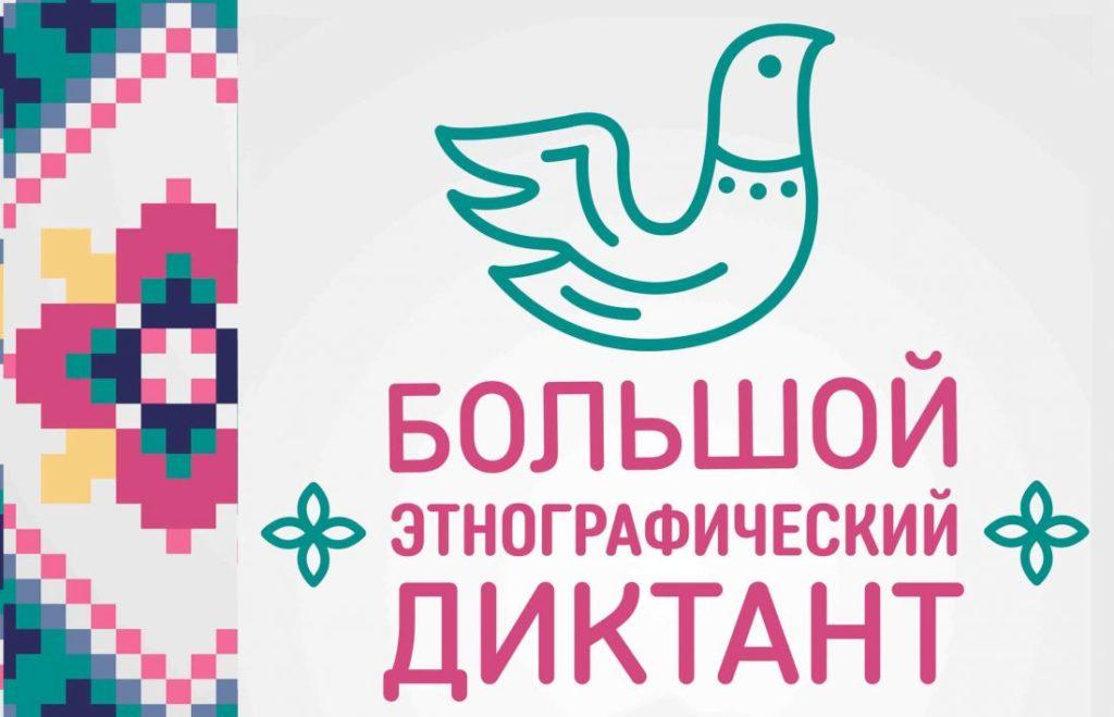 3-8 ноября 2020 БОЛЬШОЙ ЭТНОГРАФИЧЕСКИЙ ДИКТАНТ-2020