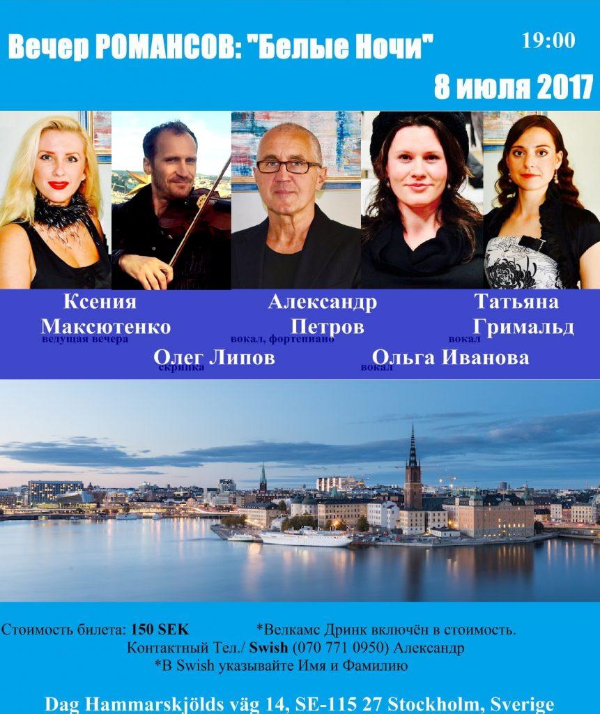 Вечер русских романсов в Стокгольме