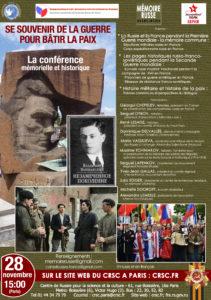 28 ноября 2020 Мемориально-историческая конференция «Память о войне ради мира»