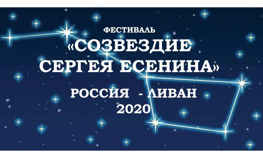 2 окт – 2 дек 2020 Фестиваль «Созвездие Сергея Есенина 2020» Ливан – Россия