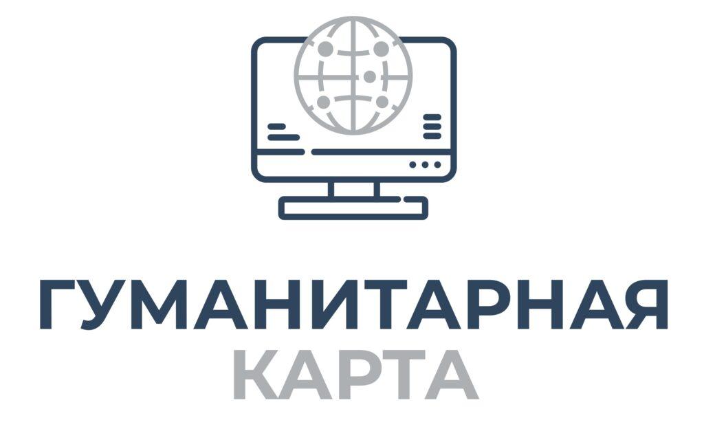 23 ноября 2020 Евгений Примаков примет участие в презентации портала «Гуманитарная карта»