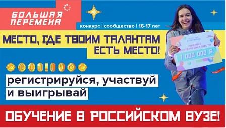До 15 июня молодежь 2004/2005  годов рождения регистрируется на Всероссийский конкурс «Большая перемена»