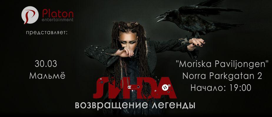30 марта 2018 в Мальме концерт российской певицы Линды