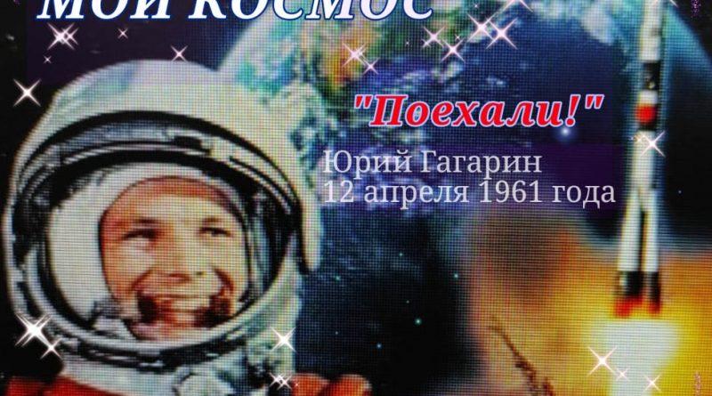 """До 1 апреля 2021 ПРОЕКТ """"МОЙ КОСМОС"""""""