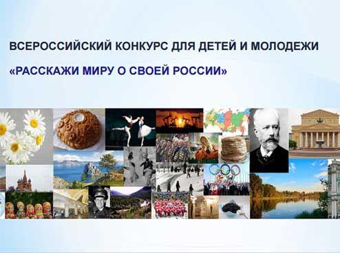 """До 31 июля 2019 Конкурс """"Расскажи миру о своей России"""""""
