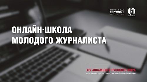 27-29 окт 2020 МДС отметит молодых русскоязычных журналистов из-за рубежа в рамках конкурса «Со-Творение»