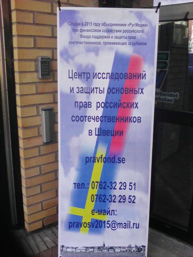 6 окт 2019 Бесплатный юридический консультационный семинар на русском языке 6 октября 2019 в Лунде