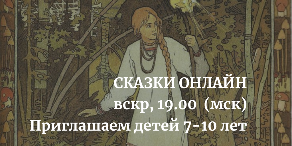 Интерактивные беседы для детей 7-10 лет, посвященные русским народным сказкам и былинам
