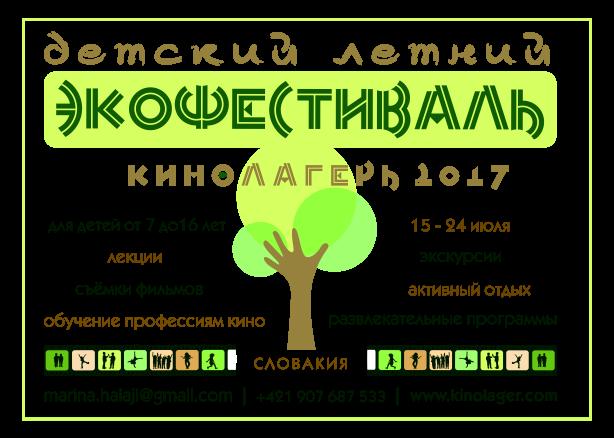 """""""Кинолагерь 2017"""""""