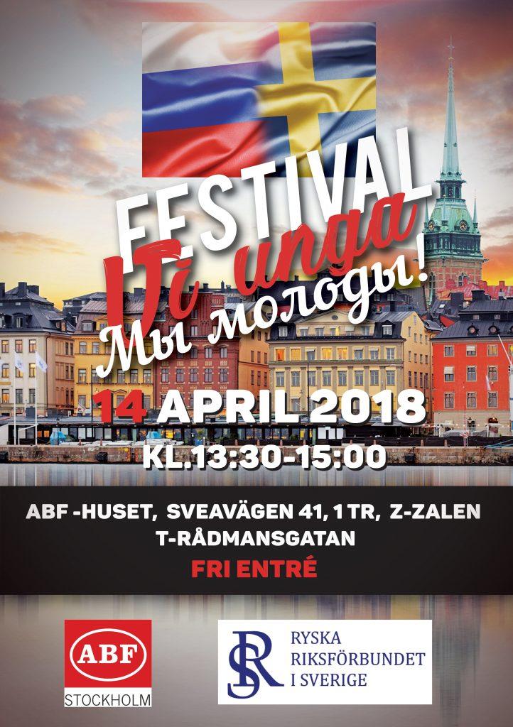 """14 апреля 2018 Фестиваль """"Мы молоды!"""" в Стокгольме"""
