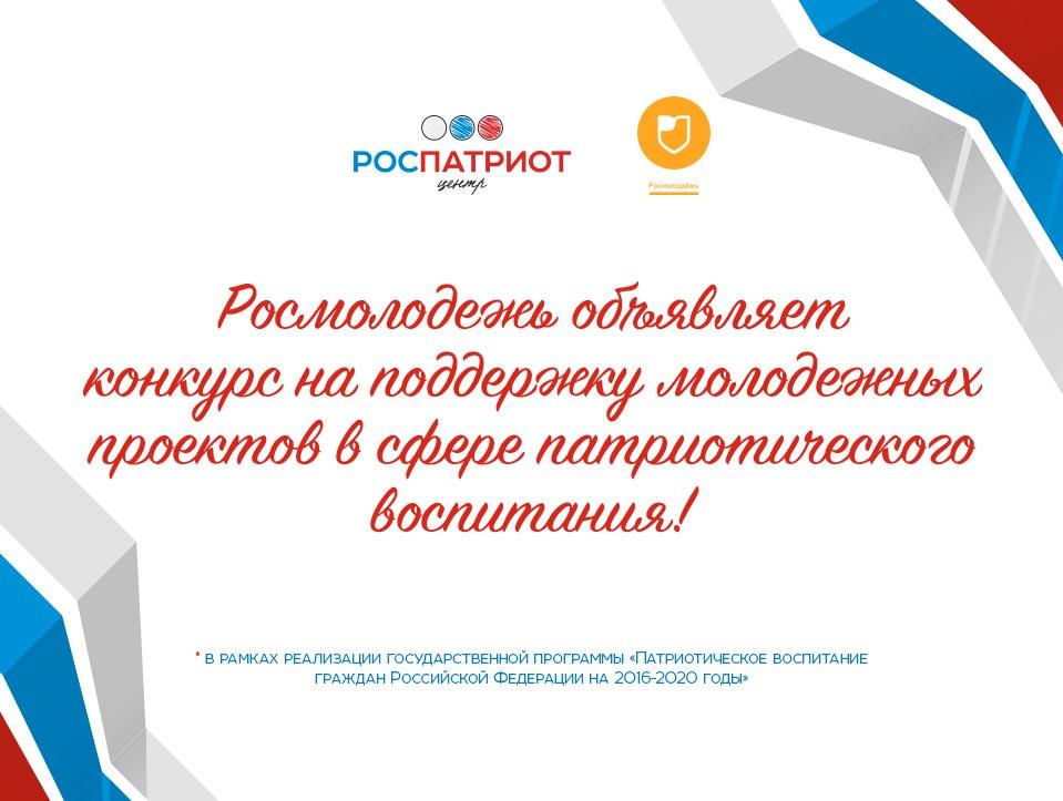 Конкурс «Патриотическое воспитание граждан Российской Федерации на 2016-2020″