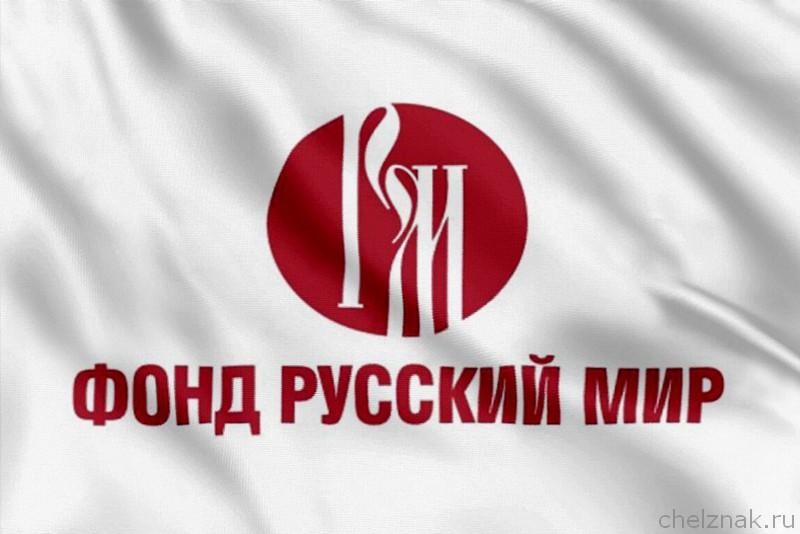 Фонд «Русский мир» проведёт очередную Ассамблею Русского мира в Москве
