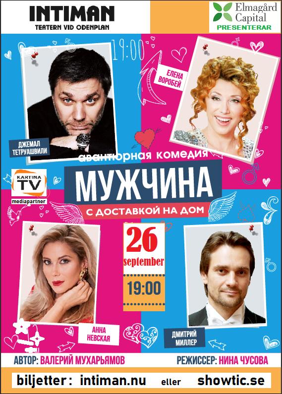 26 сент 2019 Спектакль на русском, Стокгольм