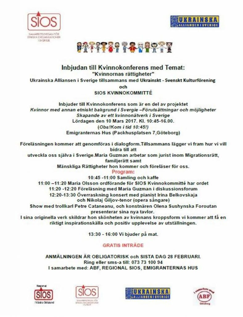 10 марта 2018, Конференция в Гётеборге, тема – Права женщин