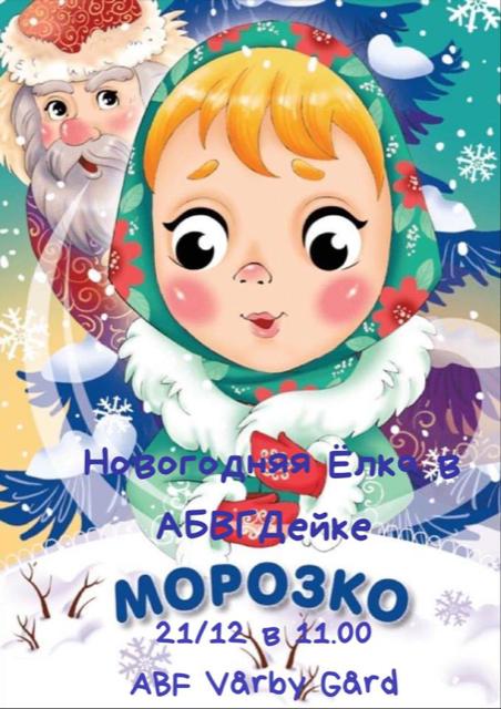 21 декабря 2019 Новогодняя ёлка со сказкой, Стокгольм