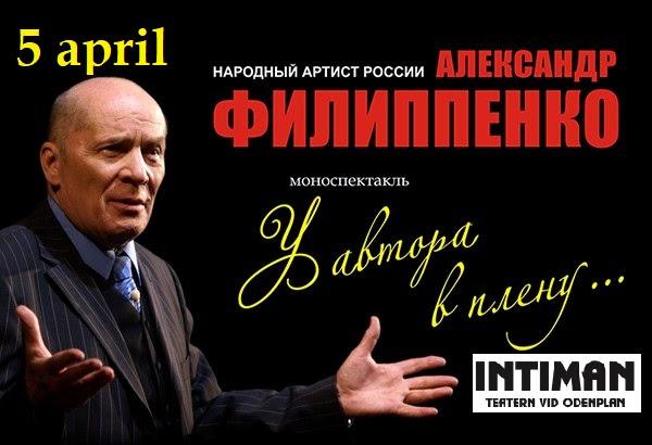 5 апреля 2018 Народный артист России Александр Филиппенко в Стокгольме