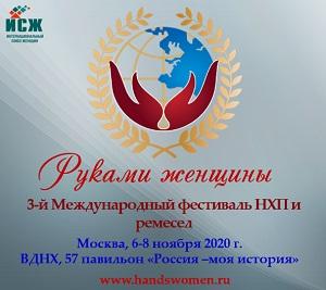 До 31 окт 2020 Открыта регистрация на III Международный фестиваль «Руками женщины»