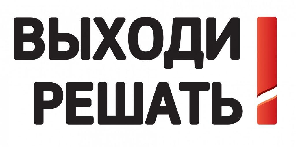 16 ноября 2019 Ежегодная всероссийская образовательная акция – контрольная «Выходи решать!».